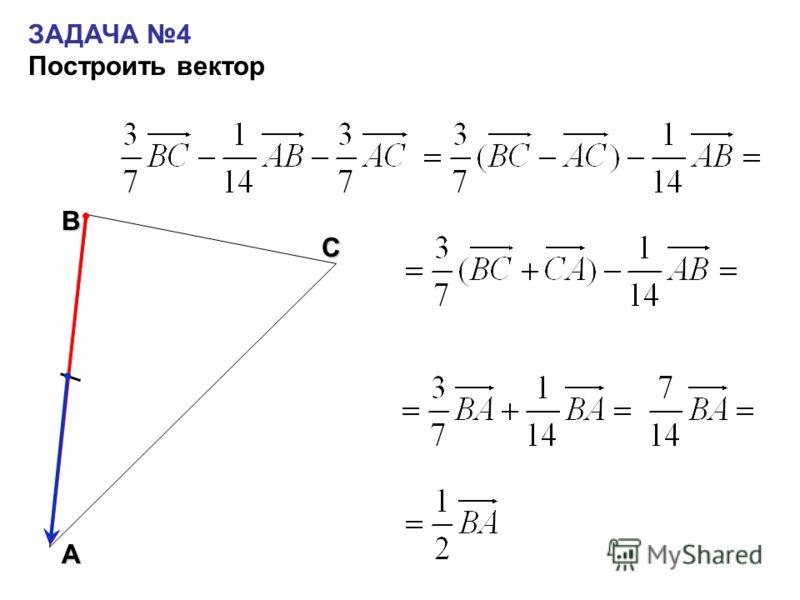 ЗАДАЧА 4 Построить вектор С А В