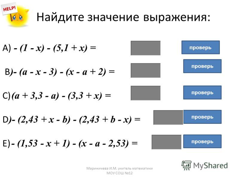 а - 4,86 -х 1 -6,1 Найдите значение выражения: А) - (1 - x) - (5,1 + x) = B )- (a - x - 3) - (x - a + 2) = C) (a + 3,3 - a) - (3,3 + x) = D )- (2,43 + x - b) - (2,43 + b - x) = E) - (1,53 - x + 1) - (x - a - 2,53) = проверь Мариничева И.М. учитель ма
