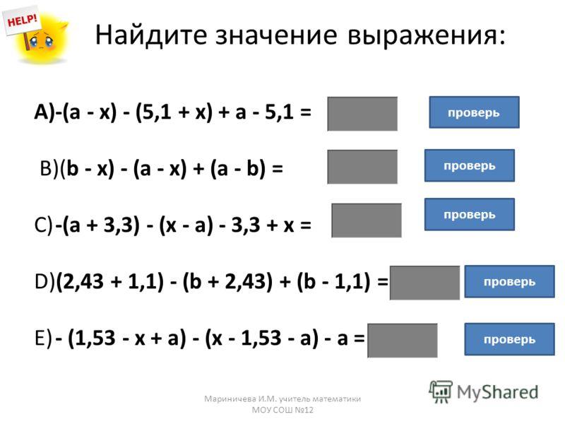 -а 0 -6,6 0 -10,2 Найдите значение выражения: А)-(a - x) - (5,1 + x) + a - 5,1 = B)(b - x) - (a - x) + (a - b) = C)-(a + 3,3) - (x - a) - 3,3 + x = D)(2,43 + 1,1) - (b + 2,43) + (b - 1,1) = E)- (1,53 - x + a) - (x - 1,53 - a) - a = проверь Мариничева