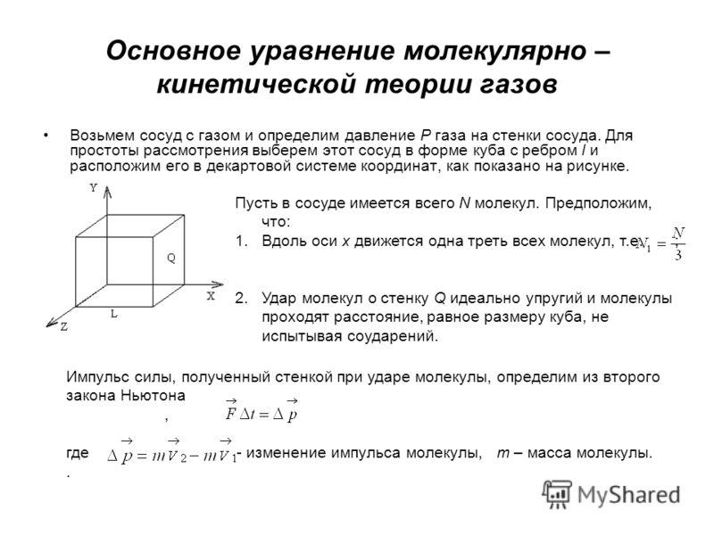 Основное уравнение молекулярно – кинетической теории газов Возьмем сосуд с газом и определим давление P газа на стенки сосуда. Для простоты рассмотрения выберем этот сосуд в форме куба с ребром l и расположим его в декартовой системе координат, как п