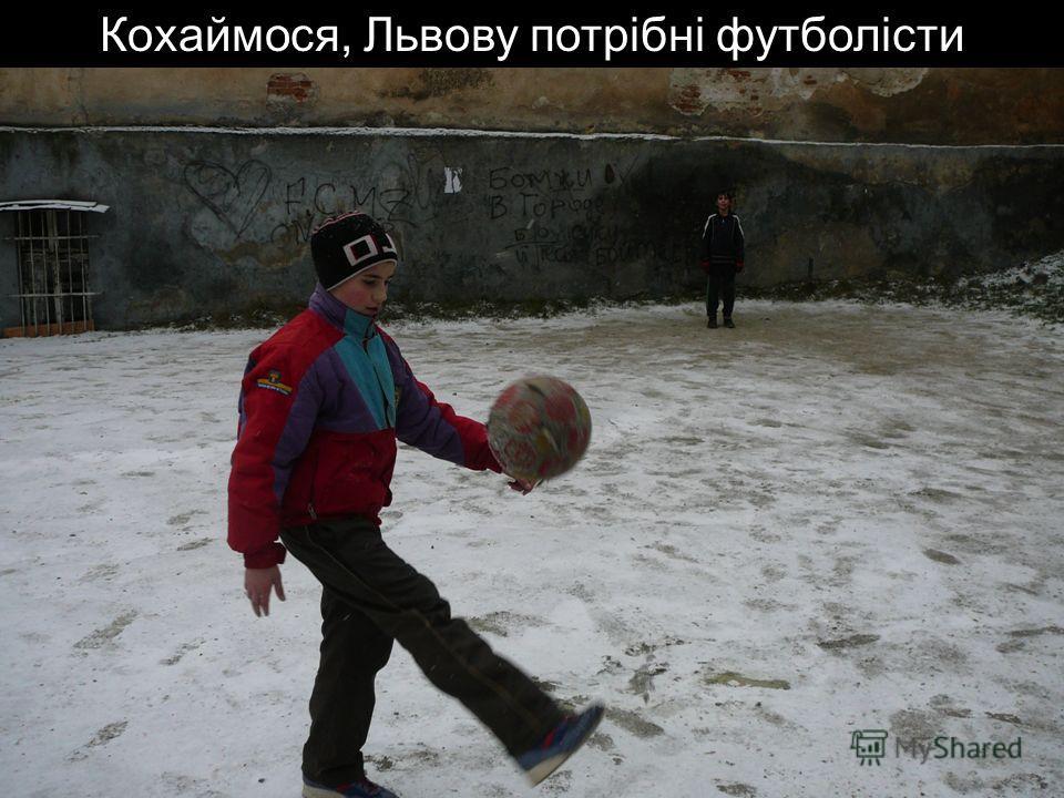 Кохаймося, Львову потрібні футболісти