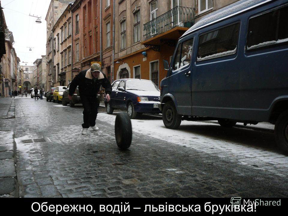 Обережно, водій – львівська бруківка!