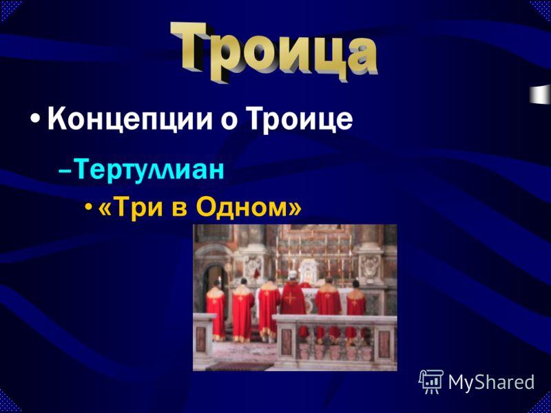 –Тертуллиан «Три в Одном» Концепции о Троице