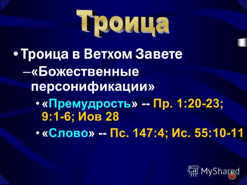 –«Божественные персонификации» «Премудрость» -- Пр. 1:20-23; 9:1-6; Иов 28 «Слово» -- Пс. 147:4; Ис. 55:10-11 Троица в Ветхом Завете