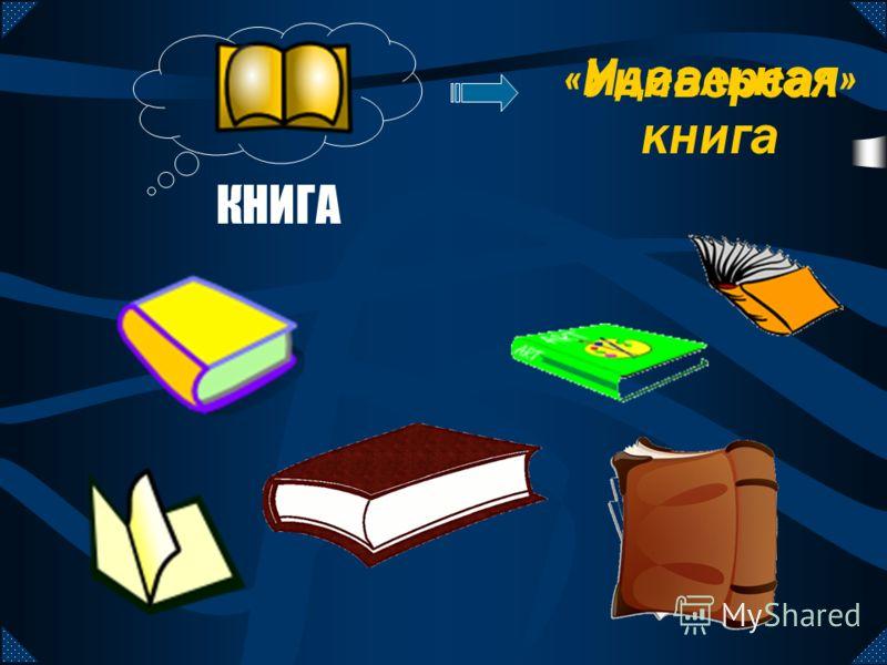 «Идеальная» книга Универсал КНИГА