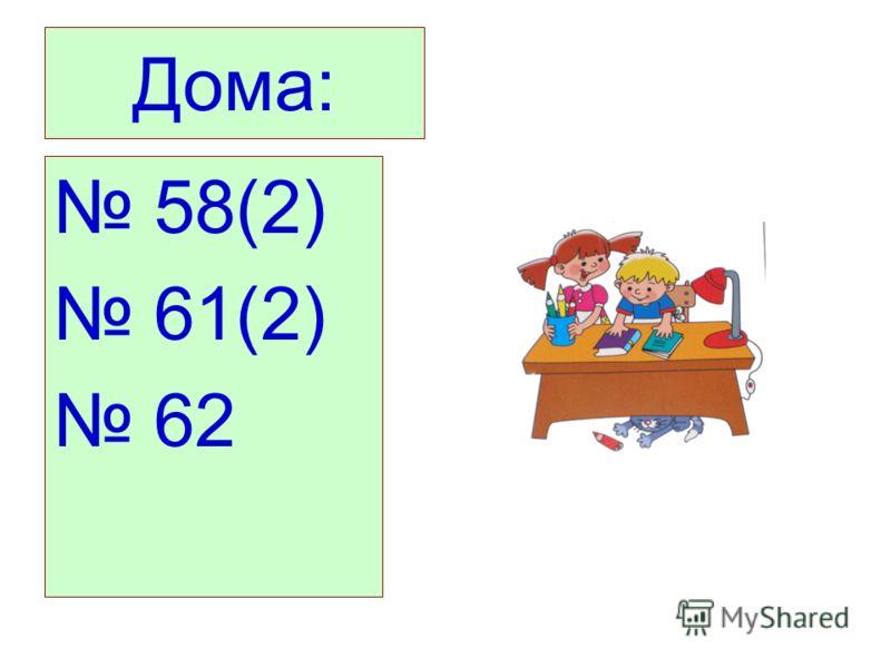 Дома: 58(2) 61(2) 62