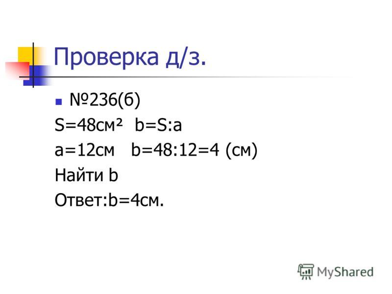 236(б) S=48см² b=S:a а=12см b=48:12=4 (см) Найти b Ответ:b=4см.