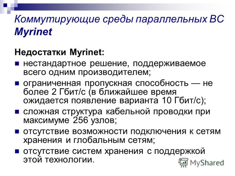 Коммутирующие среды параллельных ВС Myrinet Недостатки Myrinet: нестандартное решение, поддерживаемое всего одним производителем; ограниченная пропускная способность не более 2 Гбит/с (в ближайшее время ожидается появление варианта 10 Гбит/с); сложна