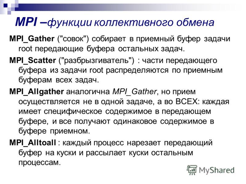 MPI – функции коллективного обмена MPI_Gather (