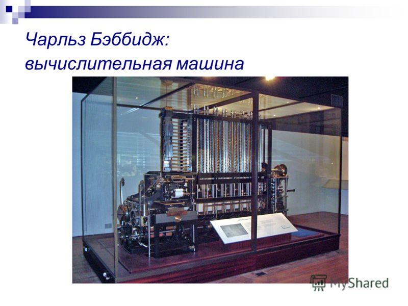 Чарльз Бэббидж: вычислительная машина