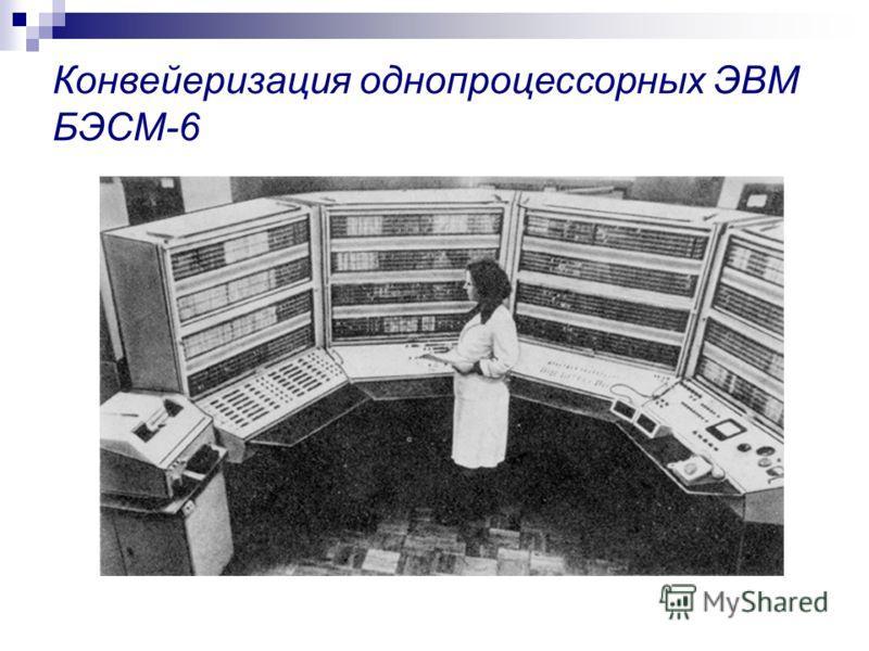 Конвейеризация однопроцессорных ЭВМ БЭСМ-6