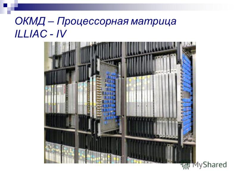 ОКМД – Процессорная матрица ILLIAC - IV
