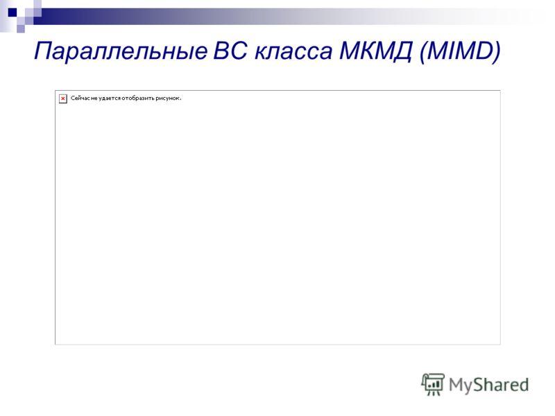 Параллельные ВС класса МКМД (MIMD)