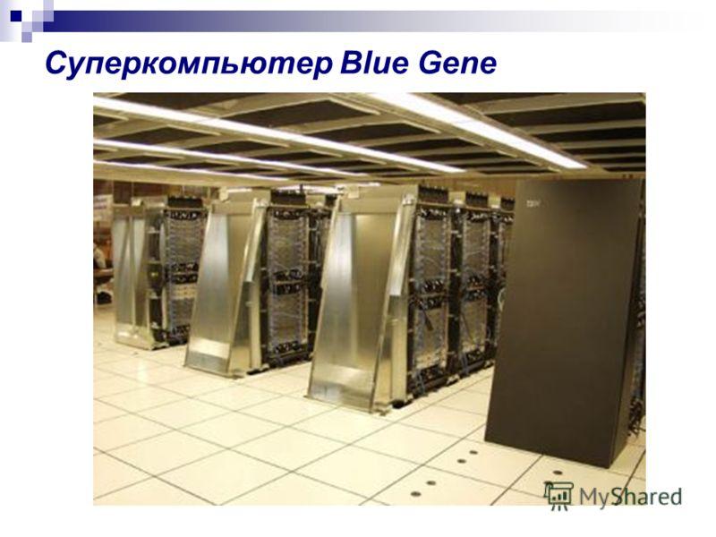 Суперкомпьютер Blue Gene
