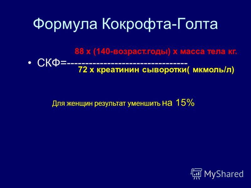 Оценка поражения почек ОНКVII: МАУ+СКФ 1.5мг/дл у М и >1.3мг/дл у Ж) отнесены к факторам риска. Хроническая нефропатия СКФ 300мг/мл) ЕОК/ЕОАГ.ВНОК. ВОЗ/МОАГ МАУ-признак поражения Небольшое повышение КРЕАТИНИНА(1.3-1.5мг/мл- М 1.2-1.4-Ж) - признак пор