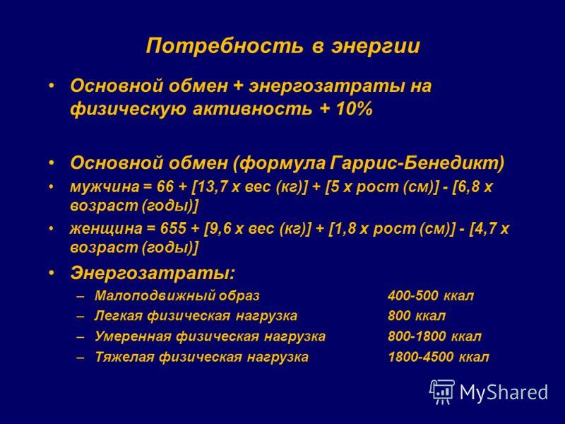 MDRD СКФ = 198×Cr -0.858 ×A -0.167 ×SUN -0.293 ×UUN +0.249 где СКФ - скорость клубочковой фильтрации (мл/мин/1,73м 2 ), Cr - креатинин сыворотки (mg/dL), А - возраст (годы), SUN - азот мочевины сыворотки (mg/dL), UUN - азот мочевины мочи (mg/dL). Для