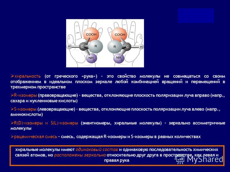 Преимущества S(-)изомеров S-изомерR-изомер рецептор a b c Primary Care Companion, J Clin Psychiatry 2003; 5: 70-73. a b c a b c c b a структура активного вещества повторяет структуру рецептора