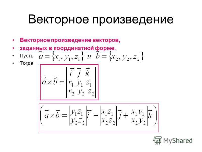 Векторное произведение Векторное произведение векторов, заданных в координатной форме. Пусть Тогда