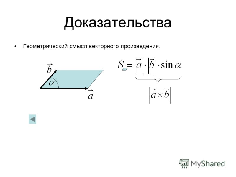 Доказательства Геометрический смысл векторного произведения.