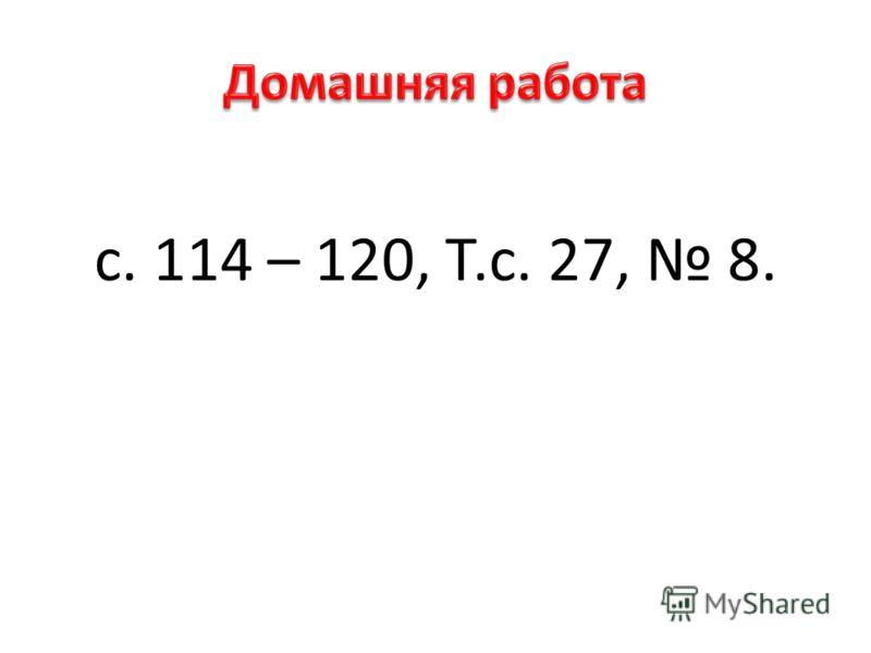 с. 114 – 120, Т.с. 27, 8.