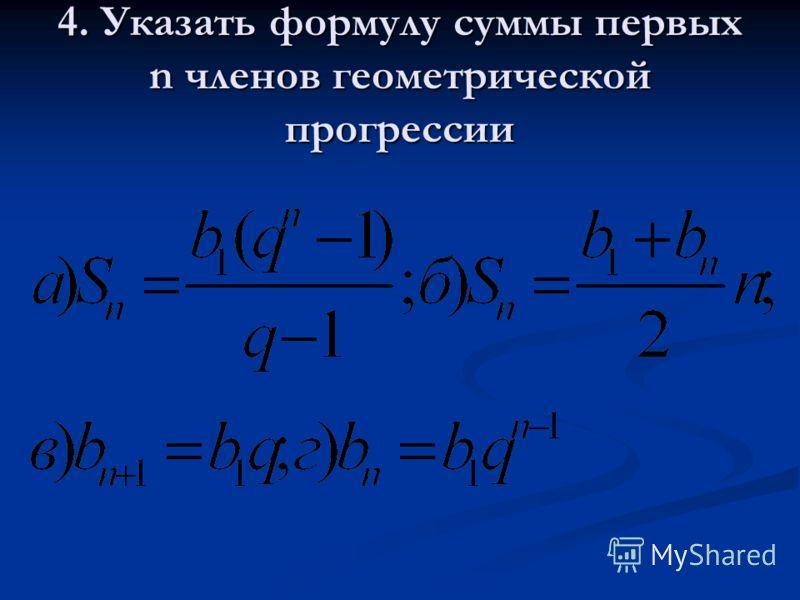 4. Указать формулу суммы первых n членов геометрической прогрессии