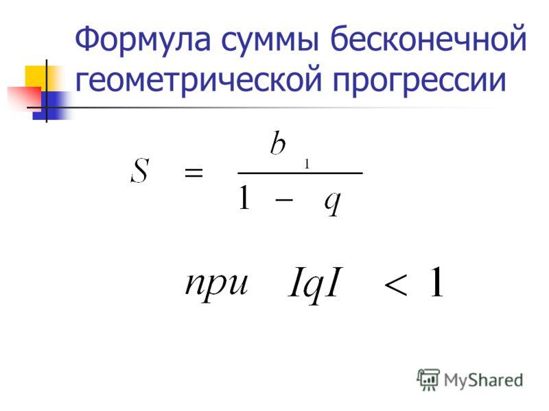 Формула суммы бесконечной геометрической прогрессии