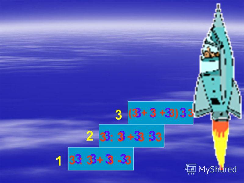 1 3 3 2 3 3 : 3 + 3 - 3 3 : 3 + 3 : 3 (3 + 3 + 3) : 3