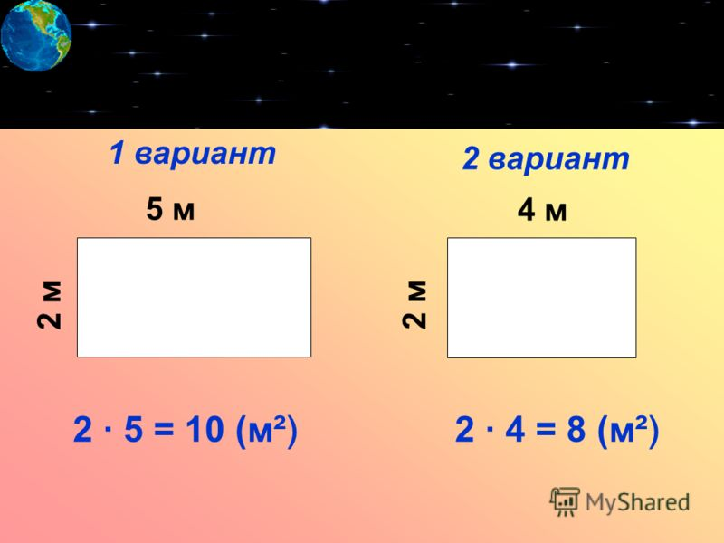 1 вариант 2 вариант 5 м 2 м 4 м 2 м 2 5 = 10 (м ²) 2 4 = 8 (м ²)