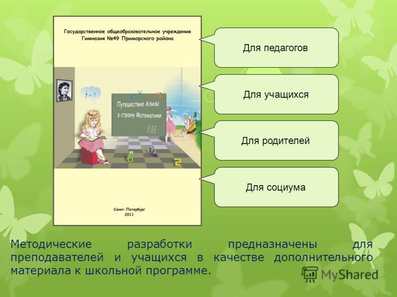 Методические разработки предназначены для преподавателей и учащихся в качестве дополнительного материала к школьной программе. Для социума Для родителей Для педагогов Для учащихся