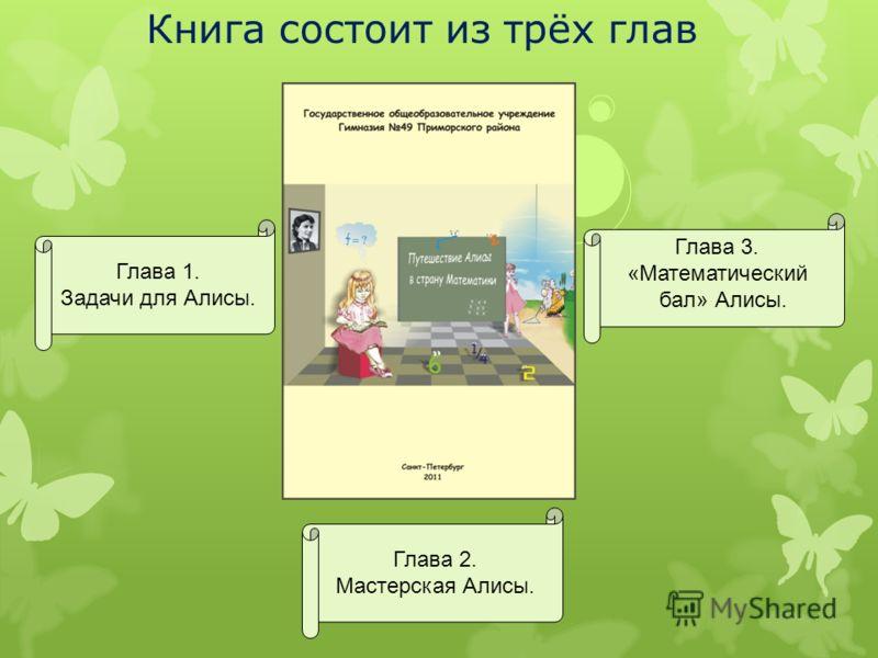 Глава 1. Задачи для Алисы. Глава 3. «Математический бал» Алисы. Глава 2. Мастерская Алисы. Книга состоит из трёх глав
