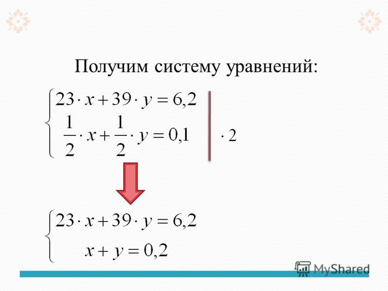 Получим систему уравнений: