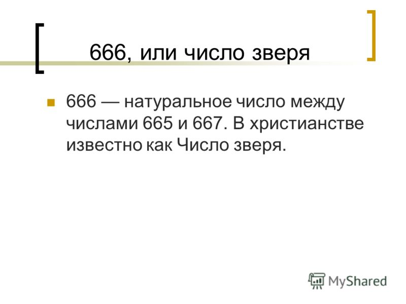 666, или число зверя 666 натуральное число между числами 665 и 667. В христианстве известно как Число зверя.