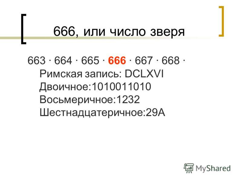 666, или число зверя 663 · 664 · 665 · 666 · 667 · 668 · Римская запись: DCLXVI Двоичное:1010011010 Восьмеричное:1232 Шестнадцатеричное:29A