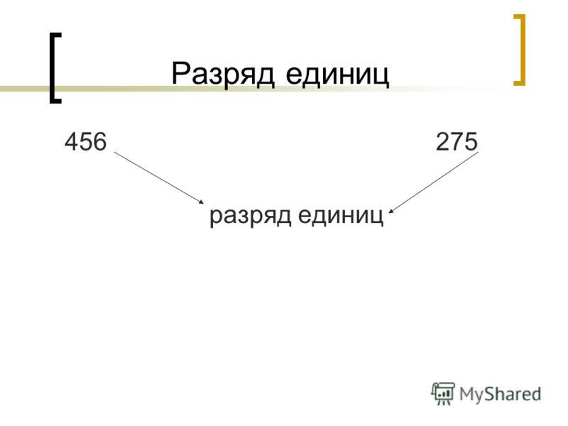 Разряд единиц 456 275 разряд единиц