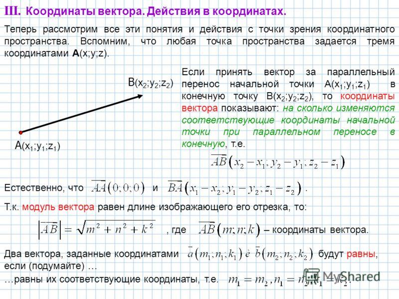 Теперь рассмотрим все эти понятия и действия с точки зрения координатного пространства. Вспомним, что любая точка пространства задается тремя координатами А(x;y;z). A (x 1 ;y 1 ;z 1 ) B (x 2 ;y 2 ;z 2 ) Если принять вектор за параллельный перенос нач