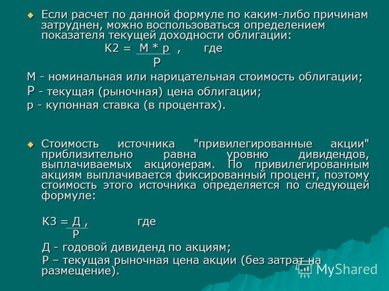 Если расчет по данной формуле по каким-либо причинам затруднен, можно воспользоваться определением показателя текущей доходности облигации: Если расчет по данной формуле по каким-либо причинам затруднен, можно воспользоваться определением показателя