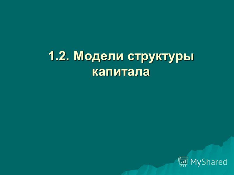 1.2. Модели структуры капитала