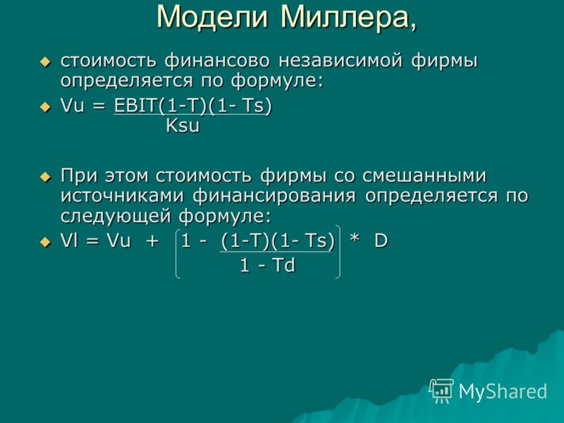 Модели Миллера, стоимость финансово независимой фирмы определяется по формуле: стоимость финансово независимой фирмы определяется по формуле: Vu = EBIT(1-T)(1- Ts) Ksu Vu = EBIT(1-T)(1- Ts) Ksu При этом стоимость фирмы со смешанными источниками финан