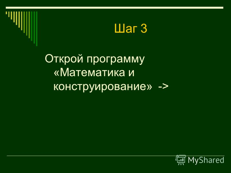 Шаг 3 Открой программу «Математика и конструирование» ->