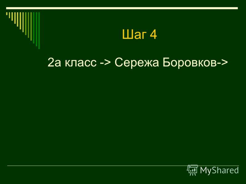 Шаг 4 2а класс -> Сережа Боровков->