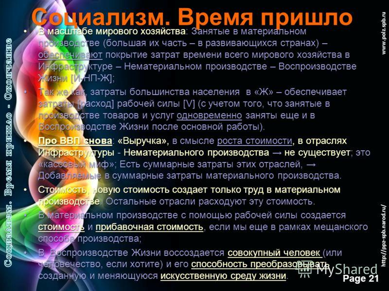 Free Powerpoint Templates Page 20 www.polz.spb.ru Социализм. Время пришло В качестве иллюстрации к сказанному; насколько трудоемкой является Жизнь в менее развитых странах по сравнению с более развитыми:В качестве иллюстрации к сказанному; насколько
