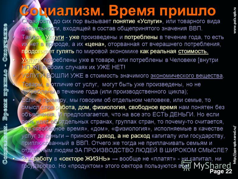 Free Powerpoint Templates Page 21 www.polz.spb.ru Социализм. Время пришло В масштабе мирового хозяйства: Занятые в материальном производстве (большая их часть – в развивающихся странах) – обеспечивают покрытие затрат времени всего мирового хозяйства