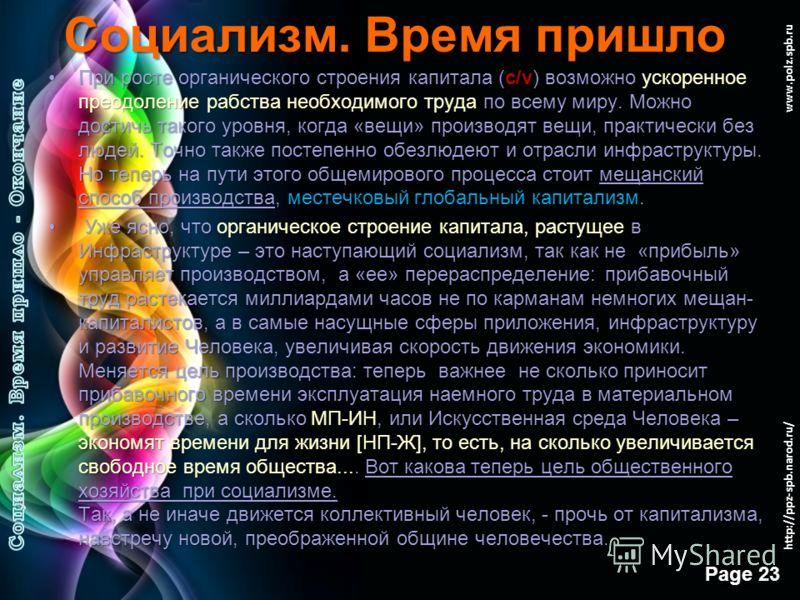 Free Powerpoint Templates Page 22 www.polz.spb.ru Социализм. Время пришло Сложность до сих пор вызывает понятие «Услуги», или товарного вида деятельности, входящей в состав общепринятого значения ВВП.Сложность до сих пор вызывает понятие «Услуги», ил