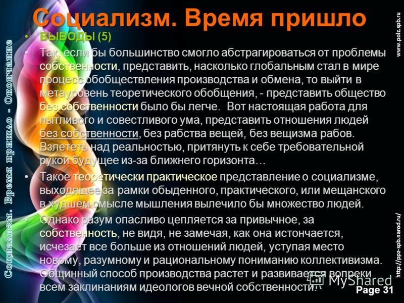Free Powerpoint Templates Page 30 www.polz.spb.ru Социализм. Время пришло ВЫВОДЫ (4)ВЫВОДЫ (4) Планета рвется к социализму быстрее всего, к примеру, через расширение мощностей информационного производства в сочетании с инфраструктурой связи. И сразу