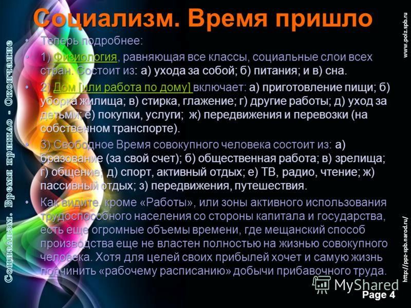 Free Powerpoint Templates Page 3 www.polz.spb.ru Социализм. Время пришло жизнь Человека распадается на ряд неравных частей, внутри которых существуют не только те, кто c точки зрения капитала (и/или государства) считается рабочей силой, но и дети до