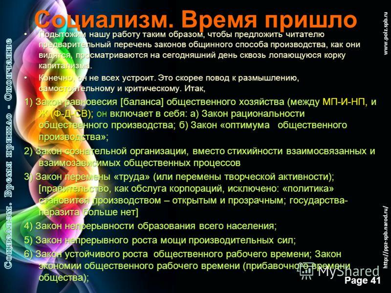 Free Powerpoint Templates Page 40 www.polz.spb.ru 5. ПРЕДВАРИТЕЛЬНЫЙ ПЕРЕЧЕНЬ НЕКОТОРЫХ ЗАКОНОВ СОЦИАЛИЗМА Социализм. Время пришло http://ppz-spb.narod.ru/