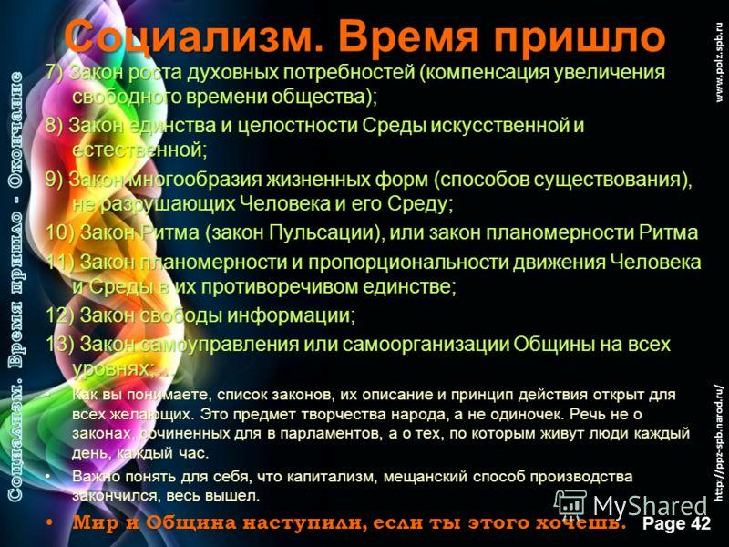 Free Powerpoint Templates Page 41 www.polz.spb.ru Социализм. Время пришло Подытожим нашу работу таким образом, чтобы предложить читателю предварительный перечень законов общинного способа производства, как они видятся, просматриваются на сегодняшний