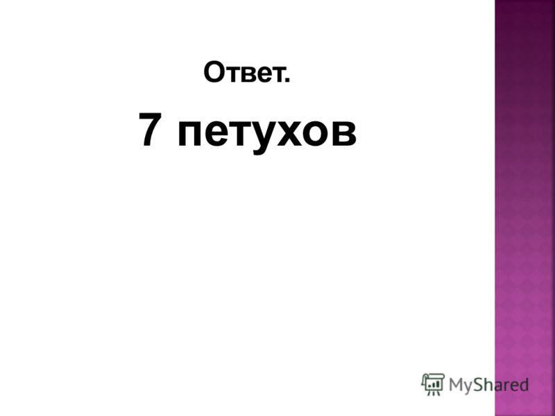 7 петухов