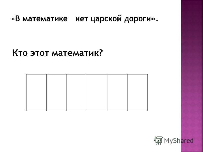 Кто этот математик?