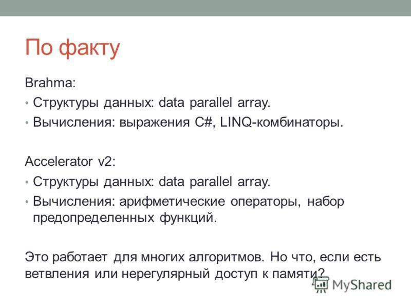 По факту Brahma: Структуры данных: data parallel array. Вычисления: выражения C#, LINQ-комбинаторы. Accelerator v2: Структуры данных: data parallel array. Вычисления: арифметические операторы, набор предопределенных функций. Это работает для многих а